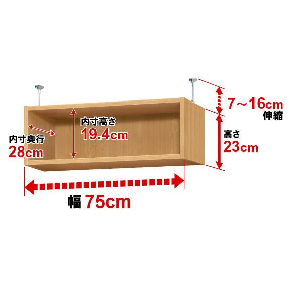 天井 つっぱり 上置棚【オーダーマルチラック専用】(オーダーマルチラック用)高さ23cm×幅75cm×奥行29.5cm