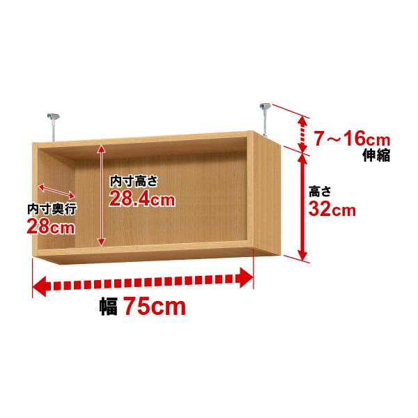 天井 つっぱり 上置棚【オーダーマルチラック専用】(オーダーマルチラック用)高さ32cm×幅75cm×奥行29.5cm