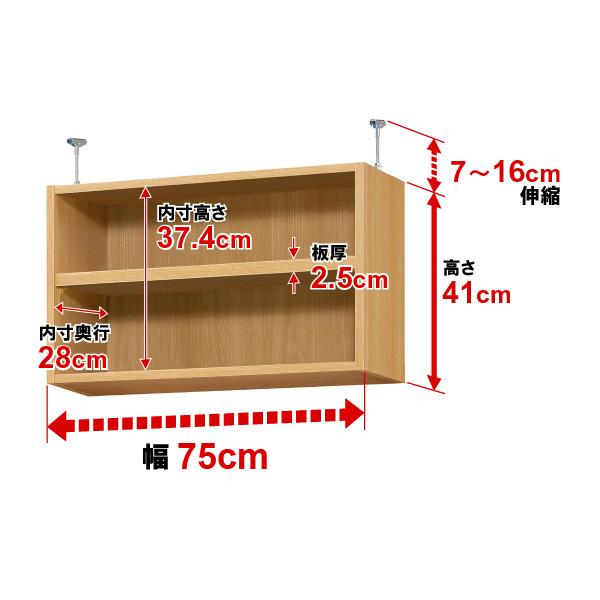 天井 つっぱり 上置棚【オーダーマルチラック専用】(オーダーマルチラック用)高さ41cm×幅75cm×奥行29.5cm