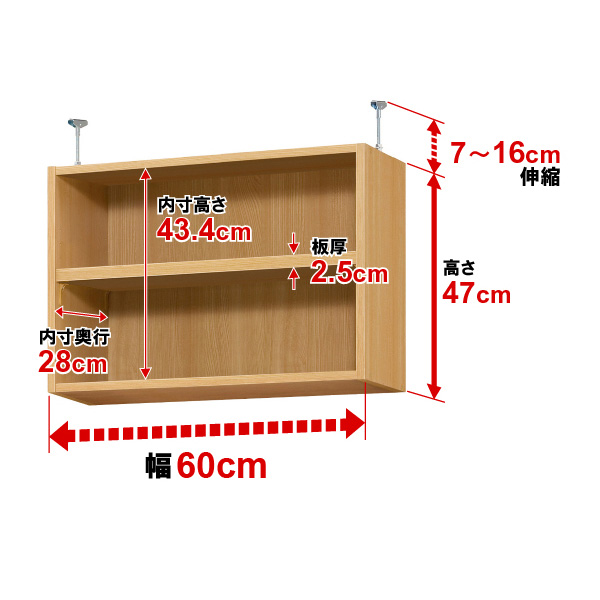 天井 つっぱり 上置棚【オーダーマルチラック専用】(オーダーマルチラック用)高さ47cm×幅60cm×奥行29.5cm