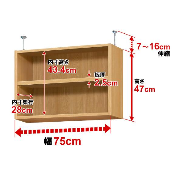 天井 つっぱり 上置棚【オーダーマルチラック専用】(オーダーマルチラック用)高さ47cm×幅75cm×奥行29.5cm
