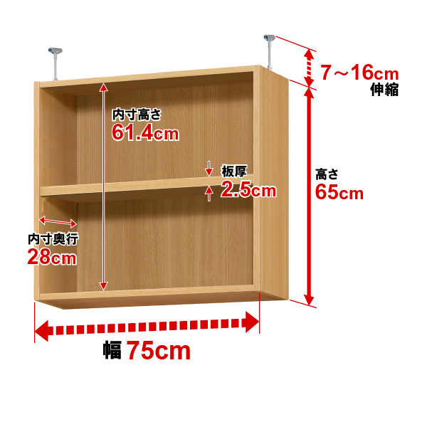 天井 つっぱり 上置棚【オーダーマルチラック専用】(オーダーマルチラック用)高さ65cm×幅75cm×奥行29.5cm