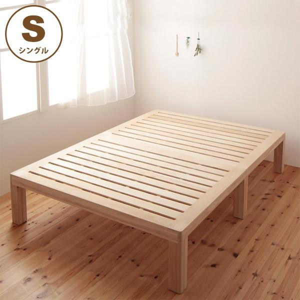 総桐 すのこベッド (シングルサイズ/フレームのみ) fiume フィウーメ 送料無料ベッドフレーム ベッド シングル すのこ スノコベッド 通気性 ヘッドレス 省スペース 木製 おしゃれ 天然木 桐材 シンプル ナチュラル ordy