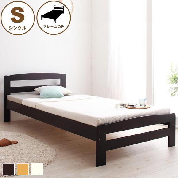 高さ調節 すのこベッド (シングルサイズ/フレームのみ) Marone マローネ 送料無料ベッドフレーム ベッド シングル すのこ スノコベッド 通気性 木製 おしゃれ 天然木 ダークブラウン ブラウン ホワイト 白 シンプル ナチュラル ordy