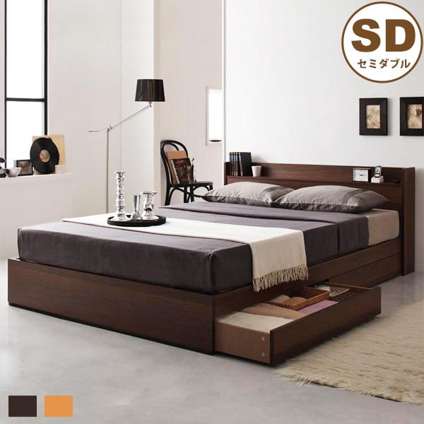 収納ベッド (セミダブルサイズ/フレームのみ) ever エヴァー 送料無料ベッドフレーム ベッド セミダブル 収納 収納付き 収納付きベッド 引き出し 引き出し付き ベッド下収納 棚付き コンセント付き 木製 おすすめ 北欧 シンプル ブラウン ordy
