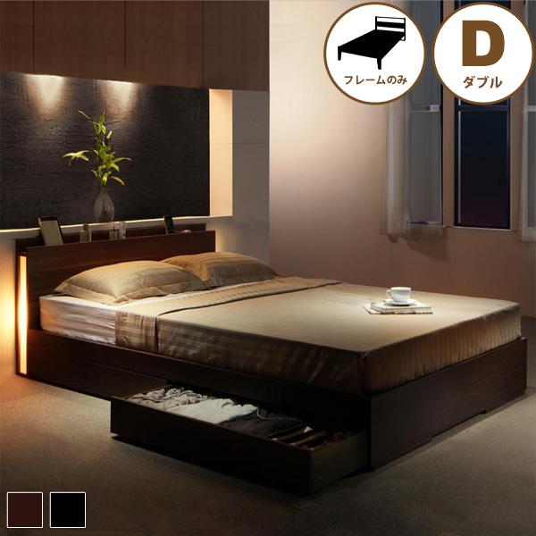 収納ベッド モダンライト付き (ダブルサイズ/フレームのみ) cozymoon コージームーン 送料無料ベッドフレーム ベッド ダブル 照明付き 収納 収納付き 引き出し付き 棚付き コンセント付き 木製 おすすめ 北欧 シンプル ブラウン ブラック ordy