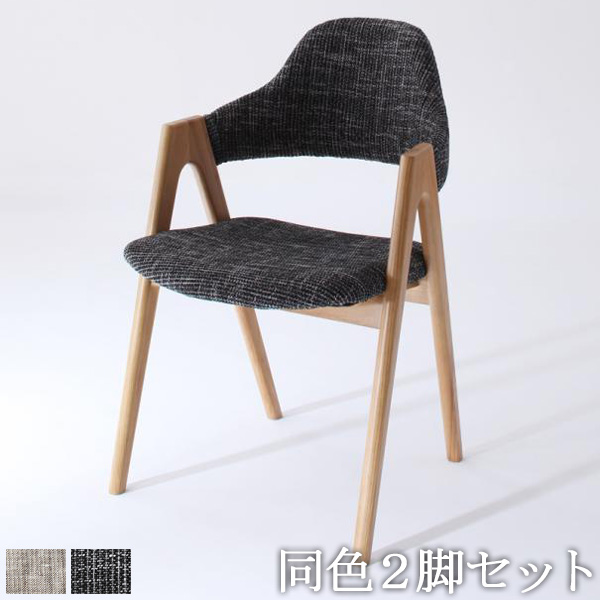 【代引不可】北欧モダンデザインダイニング《ILALI》イラーリ/ダイニングチェア2脚セットチェアー 椅子 ダイニングチェアー アームチェア 食卓 ダイニング 天然木 木製 タモ モダン デザイナーズ 北欧 ナチュラル ファブリック ordy