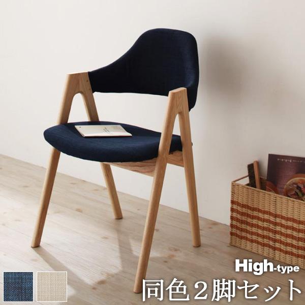 【代引不可】モダンインテリアダイニング《ULALU》ウラル/ハイタイプダイニングチェア2脚セットチェアー 椅子 ダイニングチェアー アームチェア 食卓 ダイニング 天然木 木製 アッシュ モダン デザイナーズ 北欧 ナチュラル ordy