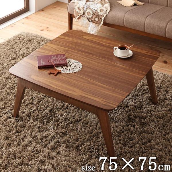 こたつテーブル lumikki/ルミッキ 正方形 75×75cm 送料無料こたつ コタツ コタツテーブル 木製 天然木 ウォールナット 北欧 おしゃれ リビングテーブル センターテーブル 代引不可 ordy