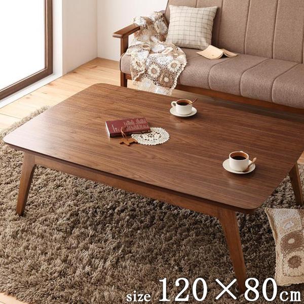 こたつテーブル lumikki/ルミッキ 長方形 120×80cm 送料無料こたつ コタツ コタツテーブル 木製 天然木 ウォールナット 北欧 おしゃれ リビングテーブル センターテーブル 代引不可 ordy