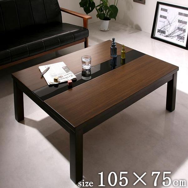 こたつテーブル gwilt/グウィルト 長方形 105×75cm 送料無料こたつ コタツ コタツテーブル 木製 ガラス 木目 北欧 モダン ブラウン おしゃれ リビングテーブル センターテーブル 代引不可 ordy