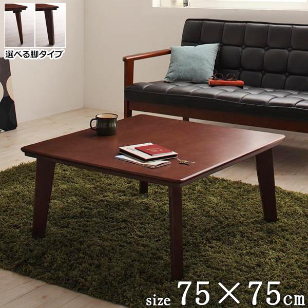 こたつテーブル sniff/スニフ 正方形 75×75cm 送料無料こたつ コタツ コタツテーブル 木製 天然木 ビーチ材 ブラウン 北欧 おしゃれ シンプル リビングテーブル センターテーブル 代引不可 ordy