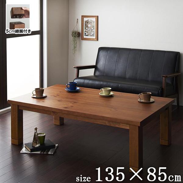 こたつテーブル patrida/パトリダ 長方形 135×85cm 送料無料こたつ コタツ 家具調こたつ コタツテーブル 木製 天然木 パイン材 ブラウン 北欧 おしゃれ リビングテーブル センターテーブル 代引不可 ordy