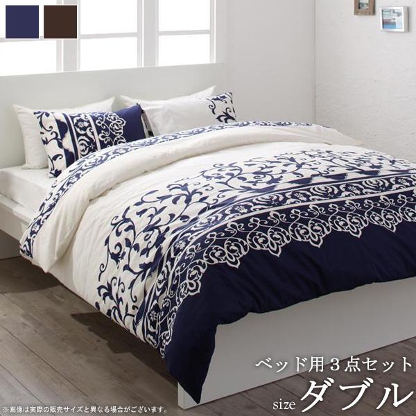 ベッド用 布団カバー3点セット demer/ドゥメール (ダブルサイズ) 日本製 送料無料ダブル 国産 寝具 カバー 布団カバー セット 布団カバーセット 掛け布団カバー ボックスシーツ おしゃれ エレガント 綿100% ブルー ブラウン 洗える ordy