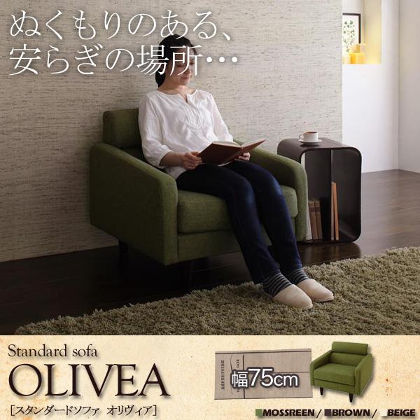 スタンダードソファ OLIVEA W75cm オリヴィア 幅75cmタイプソファ ソファー 1人掛け 北欧 モダン 布 ファブリック 省スペース モスグリーン ブラウン ベージュ 新生活 ordy