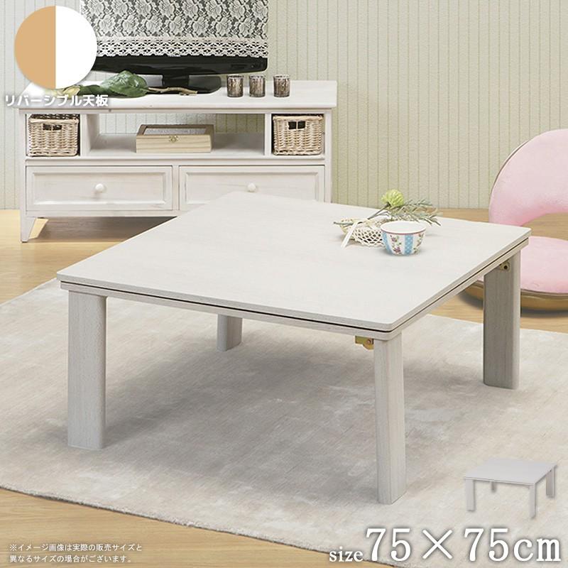 こたつテーブル 正方形 75×75cm リバーシブル天板 折りたたみ おしゃれ シンプル 北欧 和モダン こたつ コタツ テーブル 家具調こたつ リビングテーブル センターテーブル 木製 ホワイト 白 木目 代引不可 kot7350 ordy