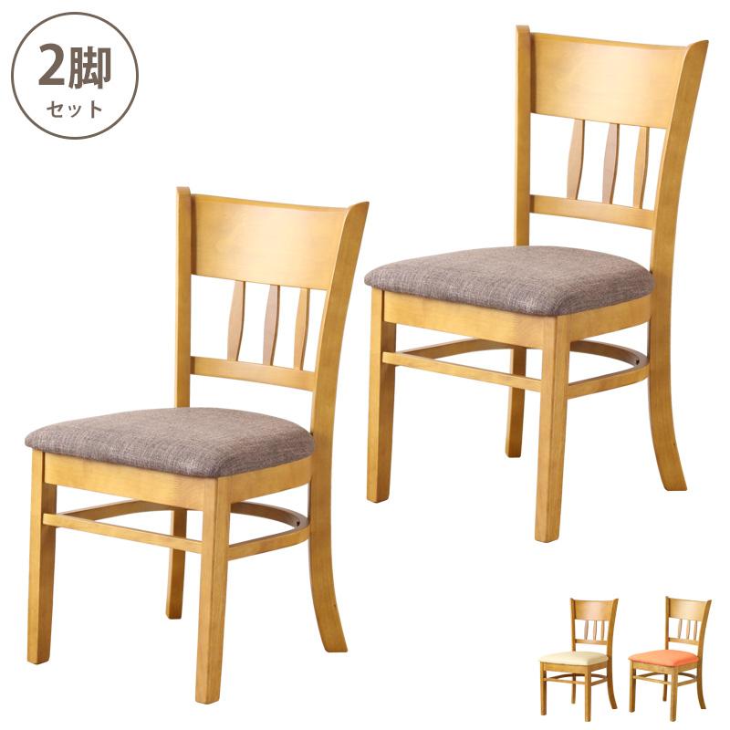 ダイニングチェア 2脚セット 食卓用 ダイニング用 イス 椅子 完成品 PVC 布地 木製 天然木 アイボリー/ブラウン/オレンジ マーチ march ordy