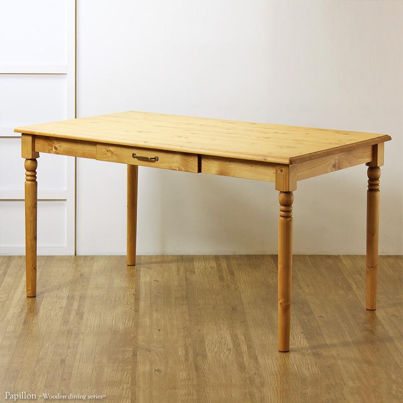 ダイニングテーブル パイン無垢材 パピヨン papillon 幅135cmおしゃれな ダイニング テーブル 食卓 食卓テーブル 引き出し 引出 木製 無垢 無垢材 天然木 北欧 フレンチ カントリー おすすめ 4人用 四人用 ordy