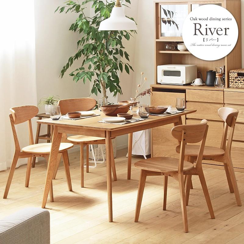 ダイニングテーブル 5点セット リバー River 幅135cm ナチュラル おしゃれ 北欧 木製 無垢材 オーク 天然木 4人用 長方形 ordy