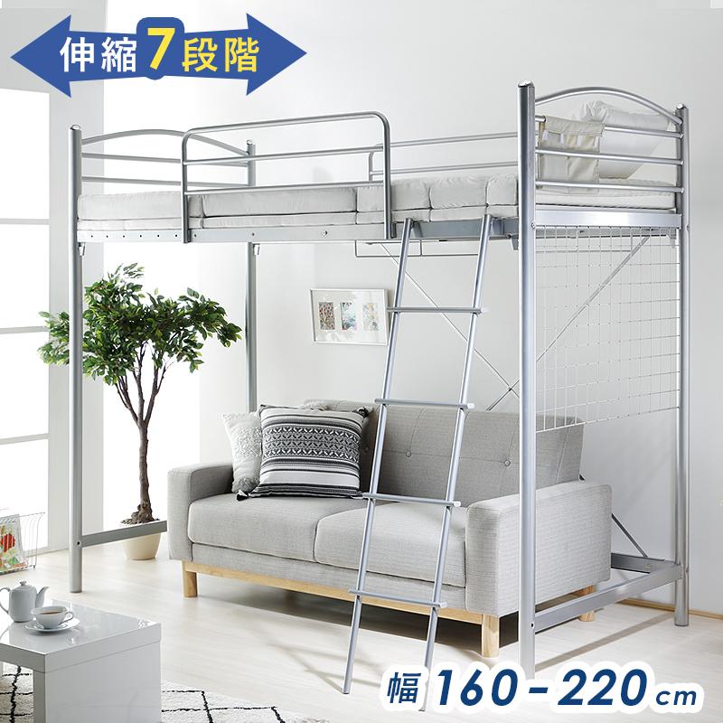 のびのび ロフトベッド 子供用 フレーム 伸縮 7段階 耐荷重100kg 2段ベッド はしご rb-b1542g シルバー 鋼管 おしゃれ 丈夫 子供から大人まで ordy
