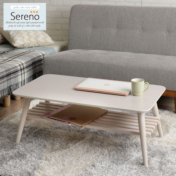 ローテーブル 棚付き セレノ sereno vt4090t 送料無料テーブル 折りたたみ 木製 幅90 ローテーブル センターテーブル コーヒーテーブル リビングテーブル オーク ホワイト 白 おしゃれ かわいい 姫系 北欧 アンティーク ヴィンテージ ordy