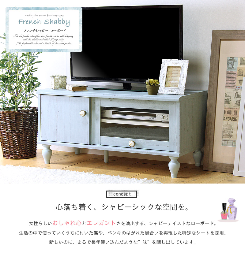 ordy rakuten global market lowboard tv stand 32 inch for shabby chic furniture series french. Black Bedroom Furniture Sets. Home Design Ideas