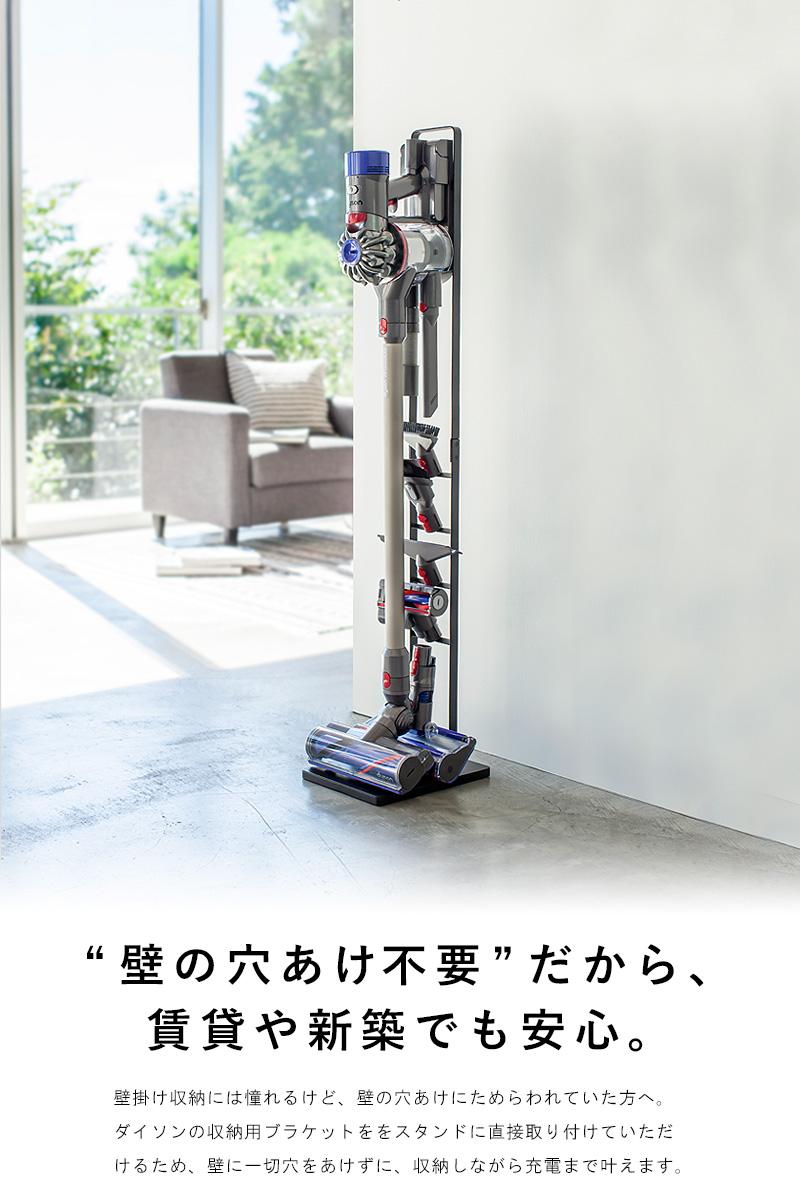 山崎実業 ダイソン コードレスクリーナースタンド ダイソンスタンド dyson タワー ホワイト/ブラック V10 V8 V7 V6 3540/3541 簡易組立 ordy