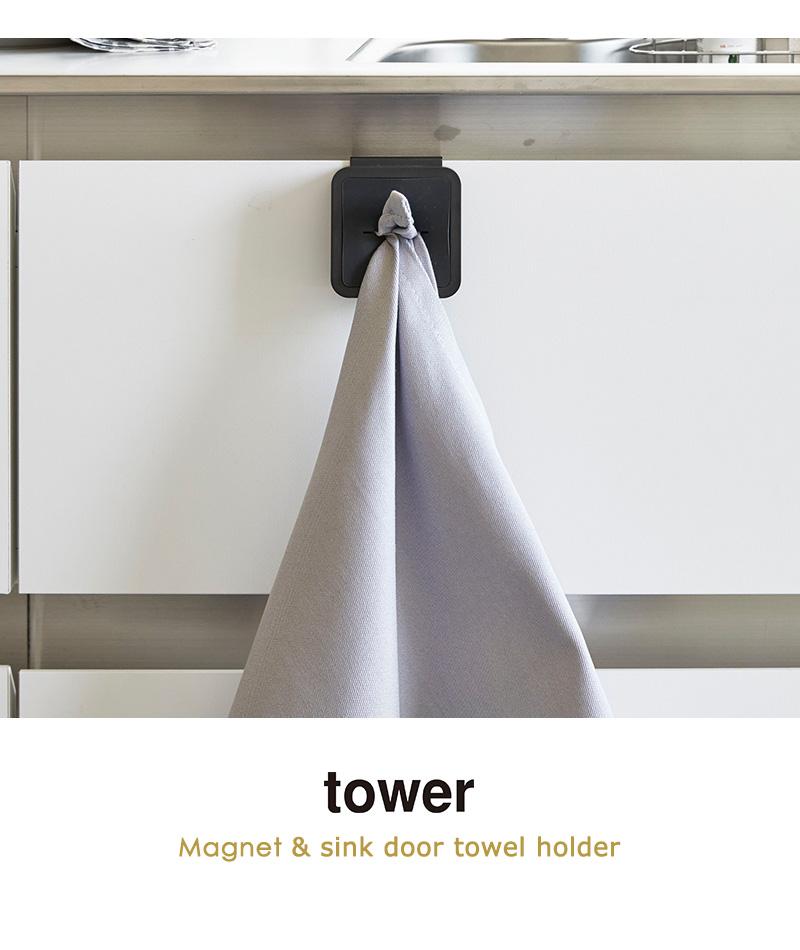 Ordy Take Magnet Towel Holder Amp
