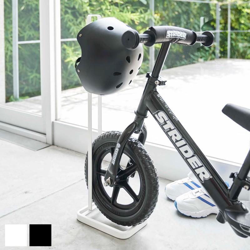 スタンド ペダルなし自転車スタンド ヘルメットスタンド 1台用 キッズバイク 自転車立て 頑丈 ストライダー用 玄関 転倒防止 Yamazaki ペダルなし自転車ヘルメットスタンド タワー ストライダー スタンド 収納 キッズバイク ペダルなし自転車 ラック 自転車ラック 自転車立て おしゃれ