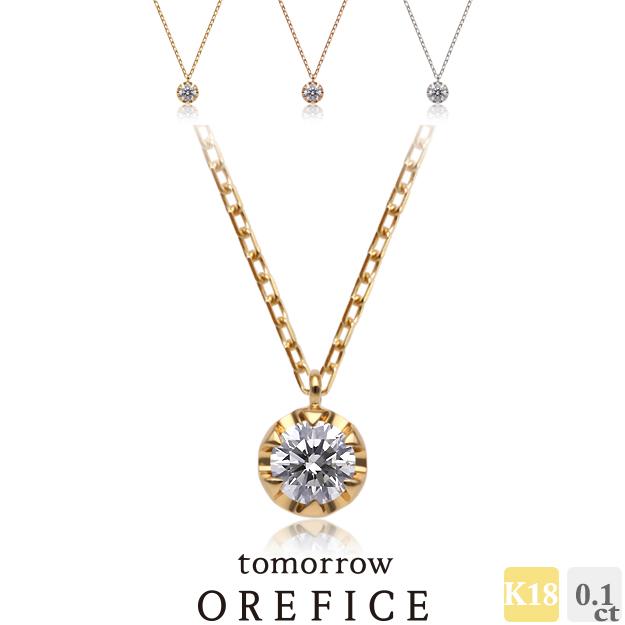 K18ゴールド「ミオ」ネックレス 18k 18金 orefice オレフィーチェ