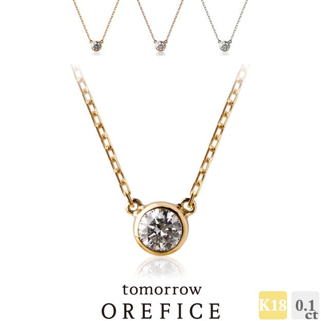 一粒 ダイヤモンド ネックレス K18 18金「ヌード」ペンダント ダイヤ 0.1ct 一粒ダイヤ ネックレス
