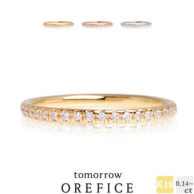 K18ゴールド×ダイヤモンド フルエタニティ お金を節約 リング 指輪 ピンキー 18k 18金 エタニティー K18 供え up 0.14ct ダイヤ ゴールド Orefice オレフィーチェ