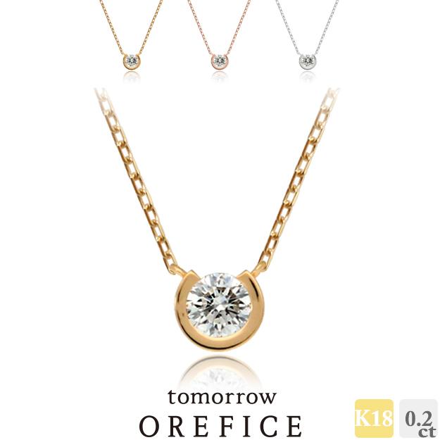 K18ゴールド「0.2ctオルフェ」ネックレス 18k 18金 orefice オレフィーチェ