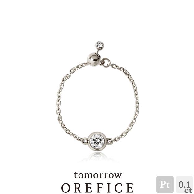 Pt950プラチナ×ダイヤモンドSIクラス0.1ct「ヌード」チェーンリング 指輪★0.1ct 一粒石 ダイア オレフィーチェ