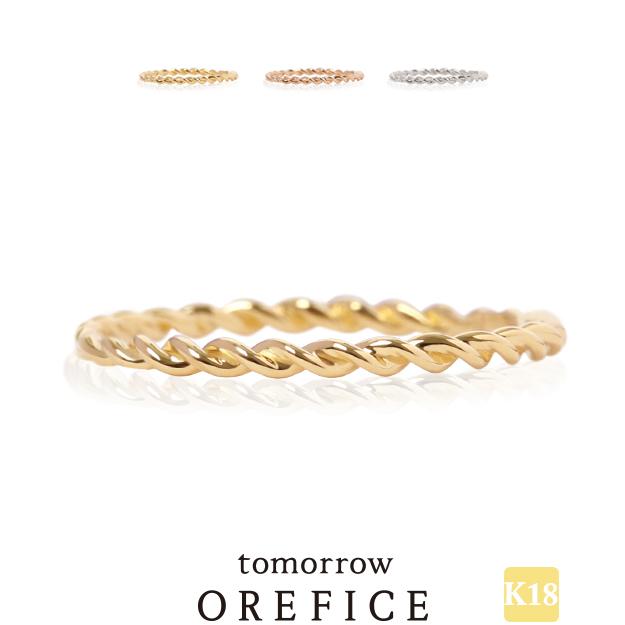 K18ゴールド ケイティ リング 指輪 早割クーポン 18k 早割クーポン 18金 Orefice K18 縄目 ツイスト オレフィーチェ