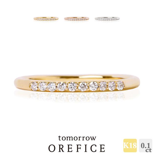 K18ゴールド × ダイヤモンド 「リサ」 リング 指輪0.1ct 18k18金 指輪 ダイア エタニティ アニバーサリーリング 記念日 結婚記念 ブライダル オレフィーチェ