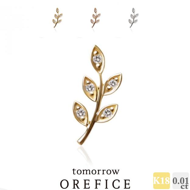 K18ゴールド×ダイヤモンド「リーフ」ピアス(片耳用)★0.01ct 葉 はっぱ 長め 植物 モチーフ オレフィーチェ