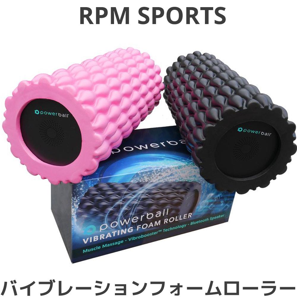 RPM Sports バイブレーションフォームローラー 筋膜リリース ストレッチ エクササイズ 電動 振動 フォームローラー マッサージポール ローラー 筋膜 ローラー