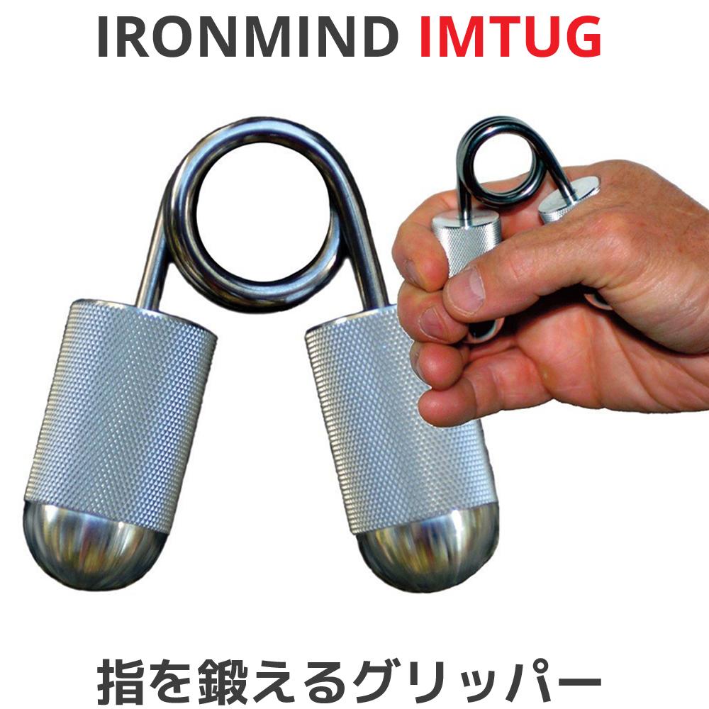 Ironmind アイアンマインド IMTUG アイエムタグ 指を鍛えるグリッパー 指の筋力 ハンドグリッパー ハンドグリップ リストトレーナー 握力 トレーニング 器具 筋トレ 用品 グッズ 送料無料
