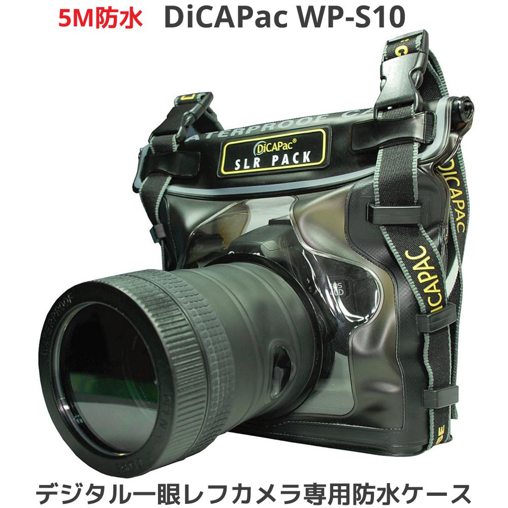 DiCAPac WP-S10 ディカパック デジタル 一眼レフカメラ用 防水ケース 100% 完全防水 ウォータープルーフ デジカメ 大作商事 デジカメ 一眼 レフ カメラ 汎用 完全防水 ウォータープルーフ DiCAPac a 送料無料