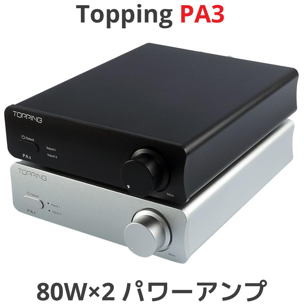 Topping トッピング PA3 デスクトップ デジタルアンプ 低ノイズ 80W × 2 高性能 MCU 搭載 双方向 アナログ 入力 RCA パワーアップ HIFI アンプ 中華 AMP オーディオ 良質 音質 おすすめ ノイズ無し 送料無料