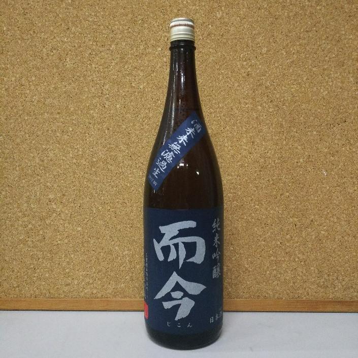 木屋正酒造 而今(じこん) 純米吟醸 酒未来 無濾過生 1800ml19年3月 クール便推奨