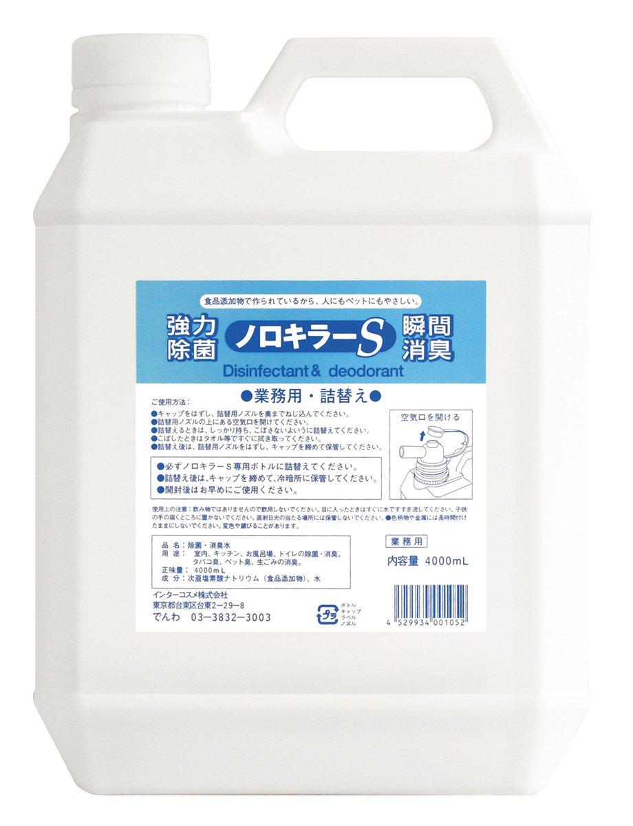 ノロキラーS 強力除菌・瞬間消臭 業務用 4000ml