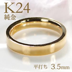 格調高い24金 シンプルリング 高い技術の鏡面仕上げ K24 純金 店 平打ちリング レディース 3.5mm 送料無料 刻印無料 マリッジリング 地金のみ ペアリング 地金リング 平打ち 24金 指輪 刻印 名入れ リング 品質保証書 ラッピング無料 ゴールド おしゃれ 人気 ジュエリー お買得 結婚指輪 代引手数料無料