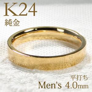 K24 純金 平打ち メンズ リング【4.0mm】【送料無料】【刻印無料】マリッジリング 男性用 地金のみ ペアリング 地金リング ジュエリー 指輪 24金 ゴールド リング 人気 おしゃれ 平打ち 品質保証書 結婚指輪 代引手数料無料 ラッピング無料 刻印 名入れ