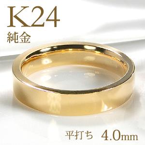 K24 純金 平打ちリング レディース【4.0mm】【送料無料】【刻印無料】マリッジリング レディース 地金のみ ペアリング 地金リング ジュエリー 指輪 24金 ゴールド リング 人気 おしゃれ 平打ち 品質保証書 結婚指輪 代引手数料無料 ラッピング無料 刻印 名入れ