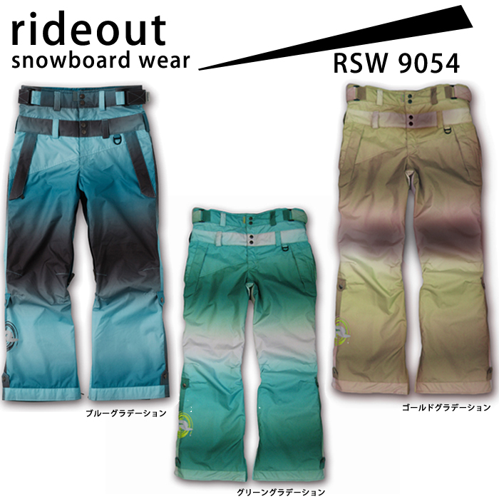スノーボードウェア パンツ/rideout(ライドアウト) 旧モデル dragon pants / ドラゴンパンツ / RSW9055 グラデーション◆スキー スノボ用 ユニセックス(男女兼用) パンツ 10-11