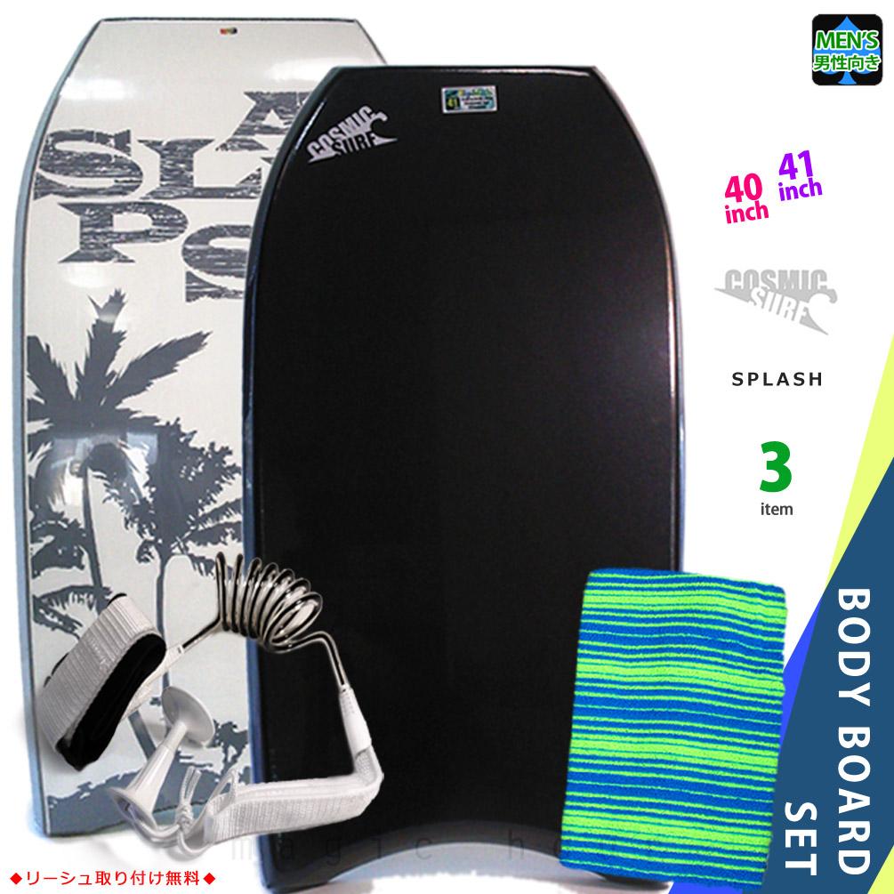 ◆ ボディボード/ ボディーボード 3点 セット メンズ◆ 【40インチ / 41インチ ボディボード セット】【 ボディボード / ニットケース / リーシュコード 】 COSMIC SURF(コスミックサーフ) ボディーボード 男性用 ブラック SPLASH-MSET3-BLK