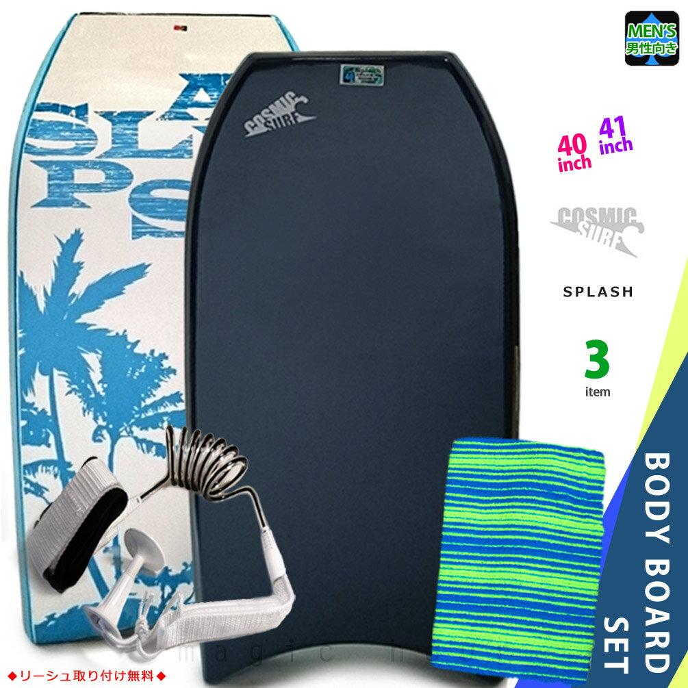 ◆ ボディボード/ ボディーボード 3点 セット メンズ◆ 【40インチ / 41インチ ボディボード セット】【 ボディボード / ニットケース / リーシュコード 】 COSMIC SURF(コスミックサーフ) ボディーボード 男性用 ネイビー SPLASH-MSET3-NVY