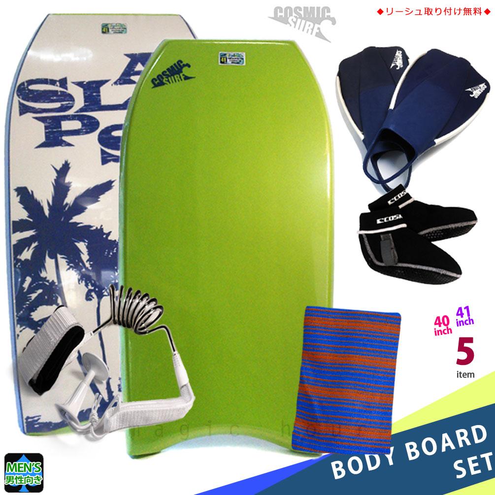 ◆ ボディボード/ ボディーボード 5点 セット メンズ◆ 【40インチ / 41インチ ボディボード セット】【 ボディボード / ニットケース / リーシュコード / フィン / フィンソックス 】 COSMIC SURF(コスミックサーフ) ボディーボード 男性用 ライム SPLASH-MSET5-LIM